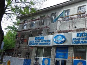 Учреждение Казахская Академия труда и социальных отношений